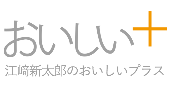 おいしいプラス - 3つ星シェフ江﨑新太郎のお弁当
