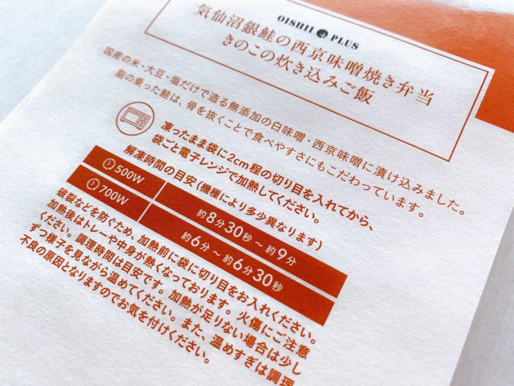 冷凍お弁当 帯の商品説明部分